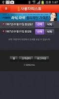 Screenshot of 2015 명품 토정비결 – 정통 최신판
