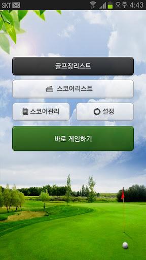스마트캐디-세계최초 음성 화면 동시안내 골프GPS