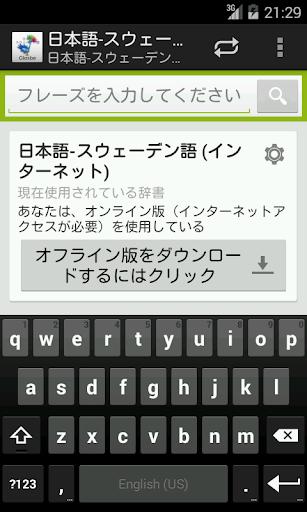日本語-スウェーデン語辞書