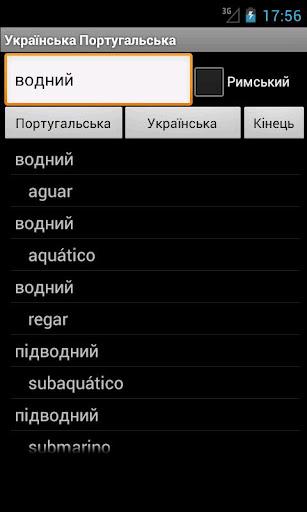 【免費旅遊App】Ukrainian Portuguese Dictionar-APP點子