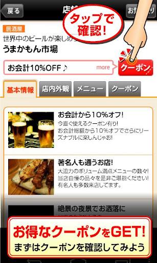 玩生活App|「ビアパラ」ビール好きな方は必須!お得クーポン検索アプリ免費|APP試玩