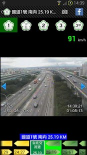 KNY Taiwan Freeway- screenshot thumbnail