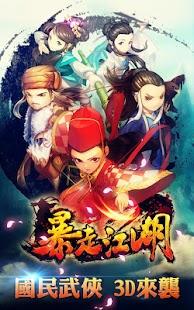暴走江湖-國民武俠3D來襲