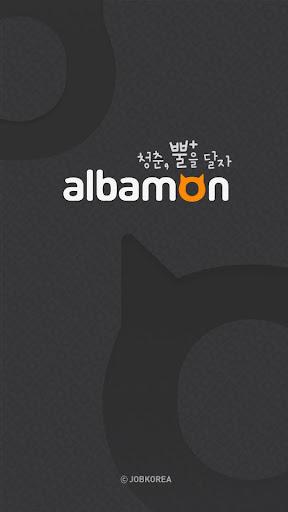 알바몬앱 - 알바 끝판왕