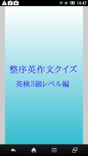 整序英作文クイズ 英検3級レベル編