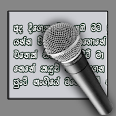 Sinhala Lyrics