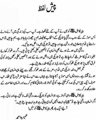 Peer-e-Kamil Urdu