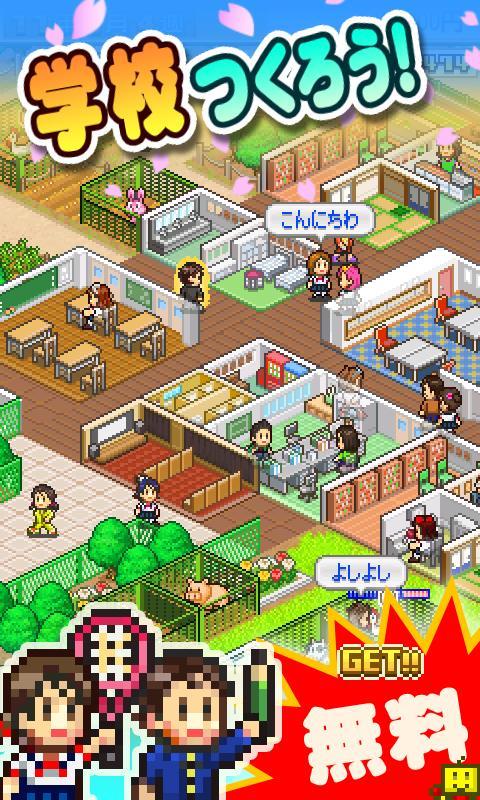 名門ポケット学院1 screenshot #1