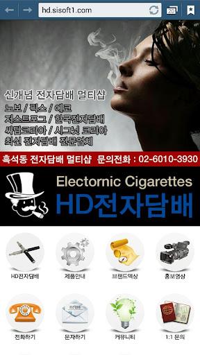 HD전자담배