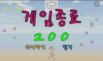 Screenshot of 한글먹기(유아 게임형식 자음,모음,낱말 교육 어플)