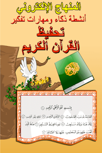 Free كتاب القرآن الكريم الالكتروني APK
