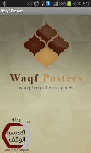 【免費教育App】Waqf Posters-APP點子