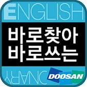 바로찾아 바로쓰는 영어표현사전