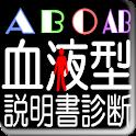 今日の血液型自分の説明書診断 logo