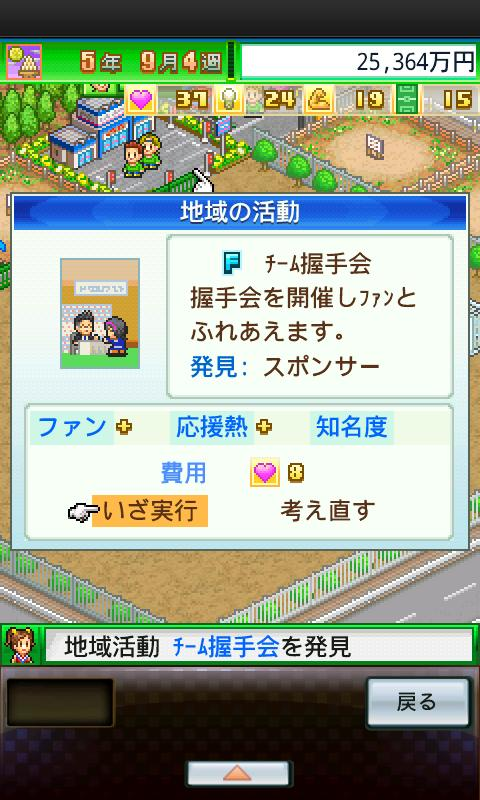 【体験版】サッカークラブ物語 Lite screenshot #5