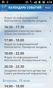 Infocommunication Days 2012- screenshot thumbnail