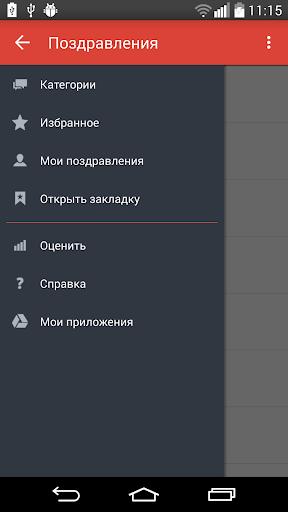 СМС - БОКС: Поздравления
