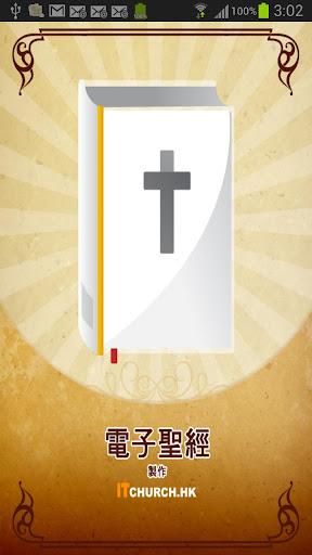 中英文聖經 免費版