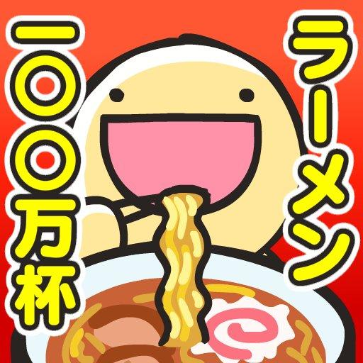 ふにゃ麺道場Nayuta! file APK Free for PC, smart TV Download