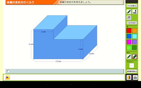 算数シミュレーション5年1 ... : 直方体の体積の求め方 : すべての講義