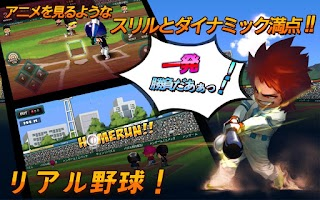 Screenshot of スーパープロ野球2013 : Run & Hit
