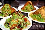 劉家肉粽菜粽專賣