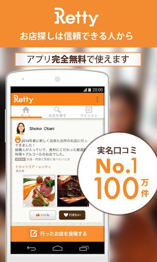 Retty-実名口コミ日本最大!グルメなあの人からお店検索