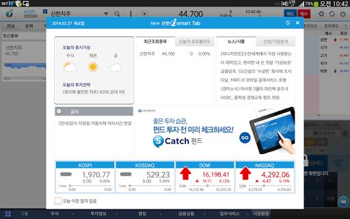 신한금융투자 NEW 신한i smart Tab