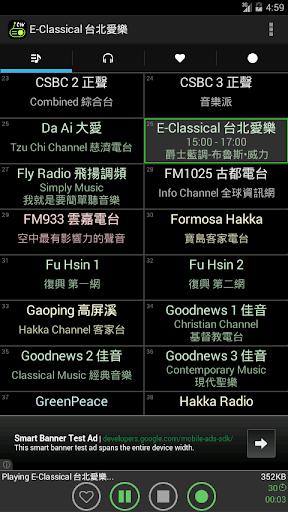 Best Taiwan Radios 台灣電台