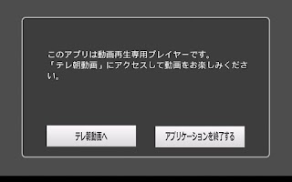 Screenshot of 動画プレイヤー for テレ朝動画