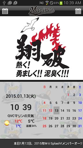 千葉ロッテマリーンズカレンダー