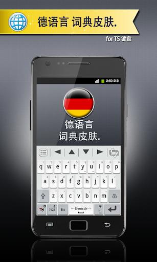 德语 for TS 键盘