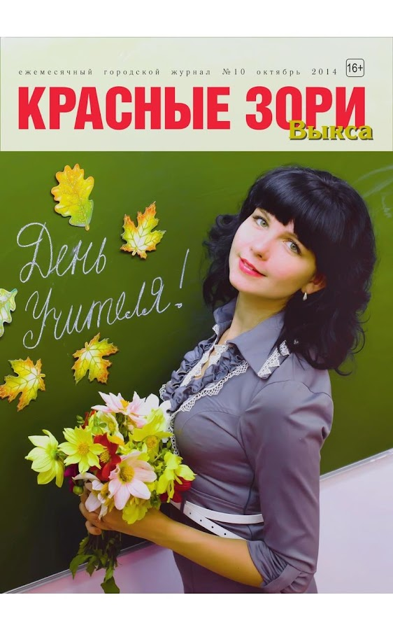 """Krasnye zori"" Magazine- screenshot"