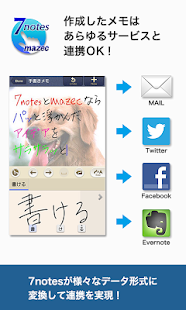 7notes with mazec (Japanese)- screenshot thumbnail