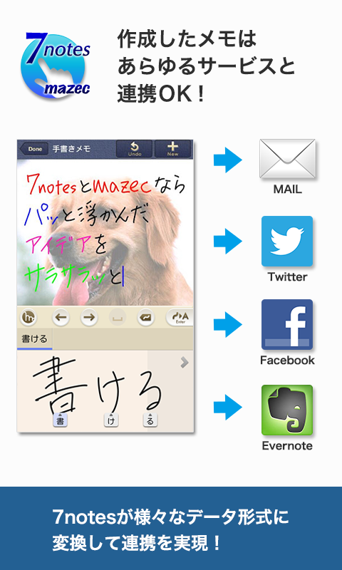 7notes with mazec (Japanese) - screenshot