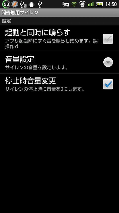 MondomuyoSiren- screenshot