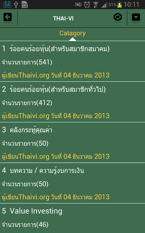 THAI-VI - screenshot