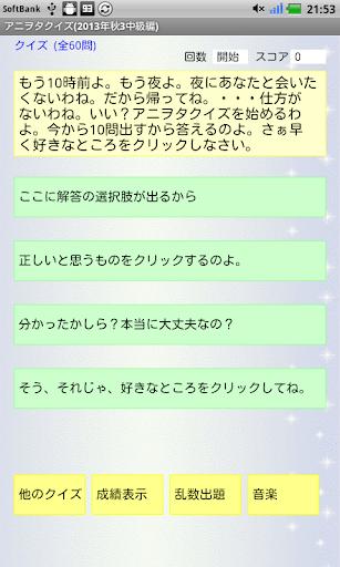 アニヲタクイズ 2013年秋アニメ中級編3