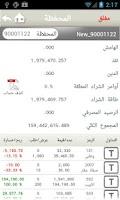 Screenshot of Watnia Trade