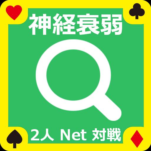 【無料】神経衰弱2人Net対戦 LOGO-APP點子