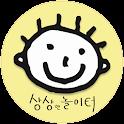 상상앤놀이터 icon