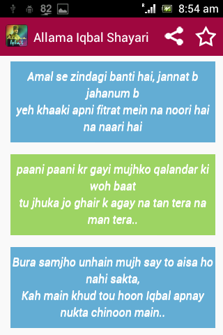 Allama Iqbal Shayari Urdu Sher - Android Apps on Google Play