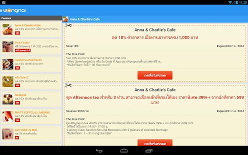 Wongnai: Restaurants & Reviews Screenshot 30