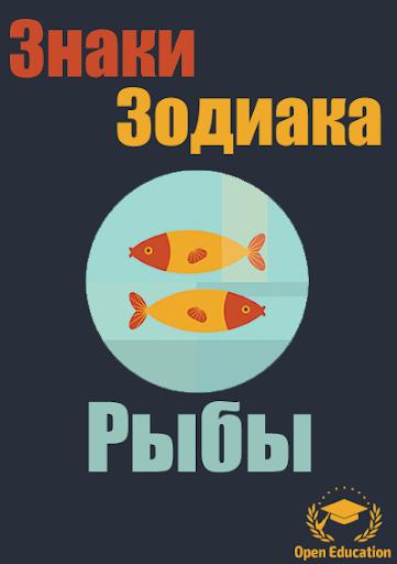 Знаки Зодиака - Рыбы