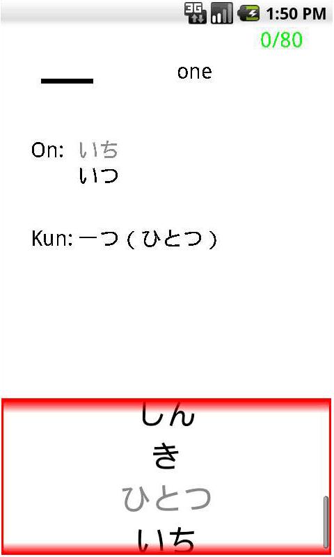 NyanKana: Kanji Phase 1- screenshot