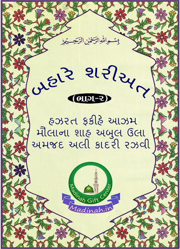 Bahar-E-Shari'at Guj Part-2