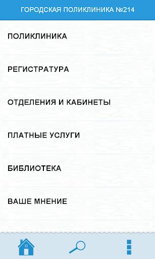 【免費醫療App】Городская поликлиника №214-APP點子