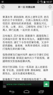 三國演義 (白話) 書籍 App-愛順發玩APP
