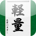 Brush Calligraphy Master LITE