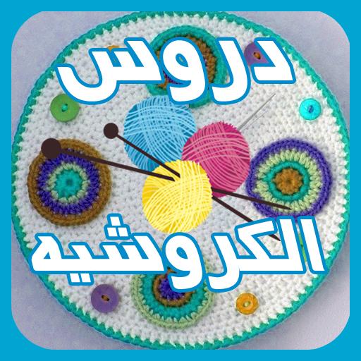a20a81e9f4295 تعليم الكروشيه للمبتدئين - Apps on Google Play